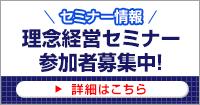 セミナー情報 理念経営セミナー参加者募集中!