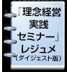 『理念経営実践セミナー』レジュメ(ダイジェスト版)