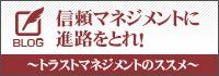 【ブログ】信頼マネジメントに進路をとれ!